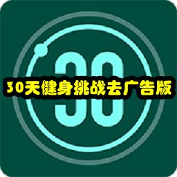 30天健身挑�鹑�V告版2.0.7 安卓手�C版