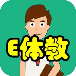 E体教(体育运动知识)1.0.49 安卓手机版