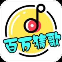 百�f猜歌(50元提�F)1.0.7 安卓版