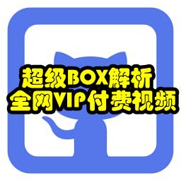 超�BOX解析全�WVIP付�M��lapp2.0 安卓最新版