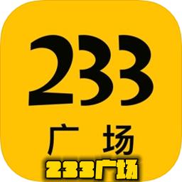 233广场app(阅读赚钱)v2.7.0.1安卓版