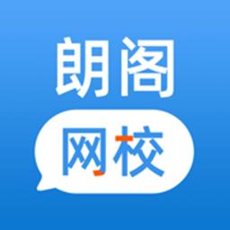 朗阁网校appv2.0.1安卓版