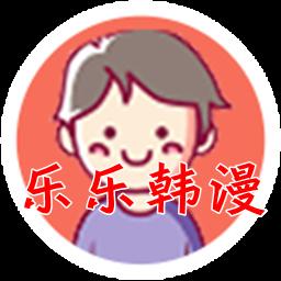 乐乐韩漫免费阅读app5.69.1 安卓版