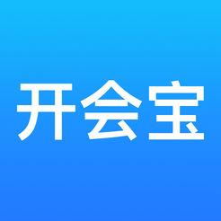 开会宝智能会议服务app3.6.6安卓版