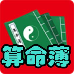 算命薄(八字�批)app1.0 安卓版