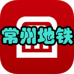 常州地铁(扫码过闸)app1.3.0 安卓版