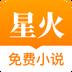 星火免费小说去广告版1.6.9安卓版