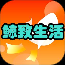 鲸致生活(优惠券购物)4.1.16 安卓手机版
