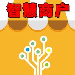 智慧商户app(美食外卖服务)4.3.10安卓手机版