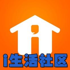 i生活社区app(智慧社区生活)1.5.2手机版