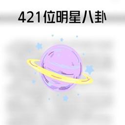 421PDF最全资源合集【无删减/完整版】