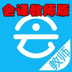 会课教师版app(授课助手)3.7.3官方版