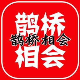 鹊桥相会(七夕小游戏)0.1.2 最新破解版