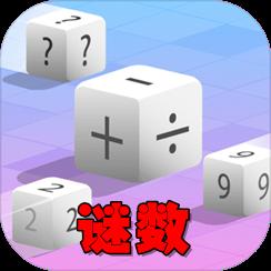 谜数测试服抢先体验1.0安卓版