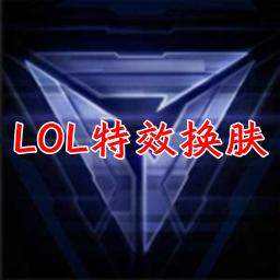 LOL特效换肤助手(源计划惩戒)8.7 最新版