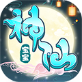 神仙宝宝无限元宝版v1.0.0安卓版