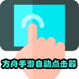 方舟手游自�狱c�羝�app2.0.6 安卓版