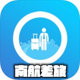 南航差旅app(手机订票)v3.9.0安卓版