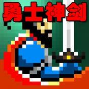 勇士神剑无限金币破解版1.0.13安卓版