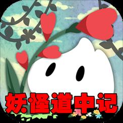 妖怪道中记taptap抢先体验版1.0安卓手机版