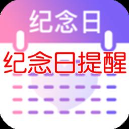 纪念日提醒(女朋友生日)1.2.7 安卓版