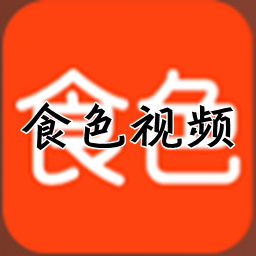 食色selife安卓版1.0 安卓版