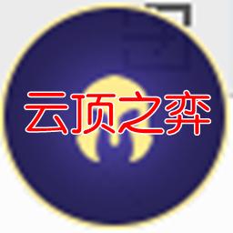 辅助控云顶助手(阵容推荐模拟)1.0 绿色版