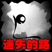 迷失的路经典版(无限钻石破解)0.0.7安卓汉化版