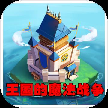 王国的魔法战争taptap抢先体验版1.0安卓版