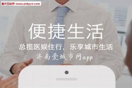 济南爱城市网(社保查询)app