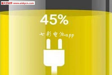 七彩电池(电池监控工具)app
