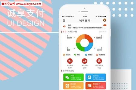 诚享支付商户收款助手app