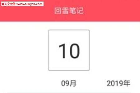 回雪笔记(情侣记录)app