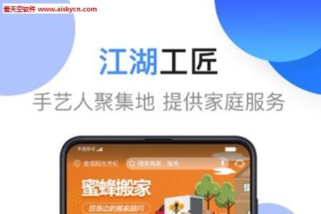 江湖工匠(城市家政服务)app