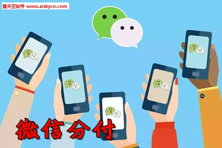分付app抢先体验版(微信花呗)