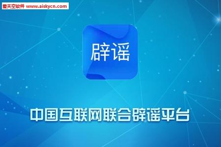 联合辟谣平台app