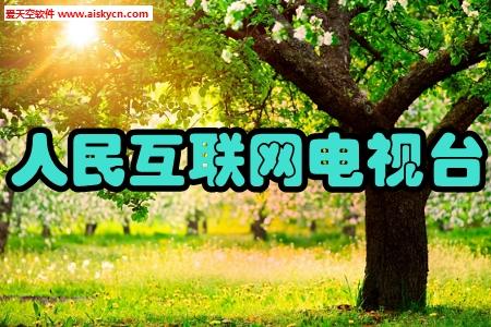 人民互��W���_(�^�l要�)app
