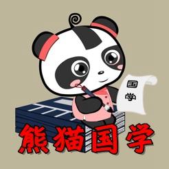 熊猫国学启蒙国学教育app1.3.3安卓手机版