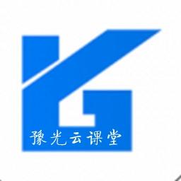 豫光云课堂(线上知识学习)appv3.0安卓版