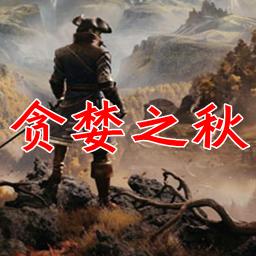 �婪之秋已集成未加密�a丁【修改器/�G色版】