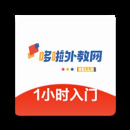 哆啦日语入门appv1.0.0.1免费版