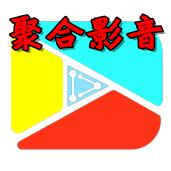 聚合影音全网视频免费观看appv3.4安卓手机版