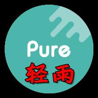Pure轻雨图标包v3.8安卓手机版