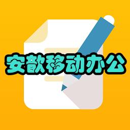 安歆移动办公客户端1.6.9 安卓手机版
