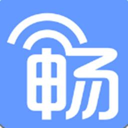 畅无线破解版appv3.2.4安卓版
