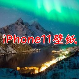 iPhone11系�y自�П诩��D片【�o水印/官方】