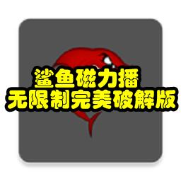 鲨鱼磁力播无限制完美破解版1.0 安卓免费版