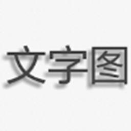 文字图片制作appv1.0.0手机版