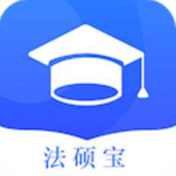法硕宝(法硕知识学习)appv1.0.3安卓版