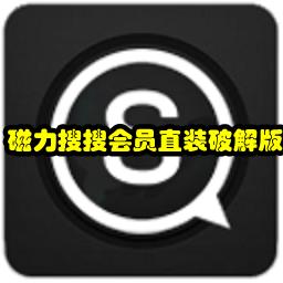 磁力搜搜会员直装破解版1.5 安卓最新版
